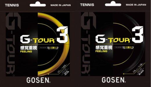 G-TOUR 3 123ゲージをインプレ! ガシガシスピンの掛かる攻撃的ポリエステル!