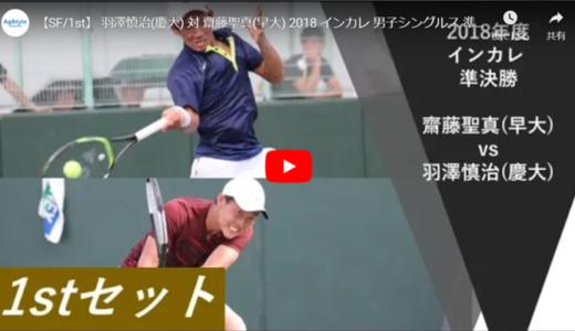 【ハイライト】男子インカレ2018SF 勢いに乗る羽澤選手 1st