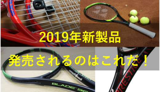【新製品予測】2019年!モデルチェンジするのはこのテニスラケット!?