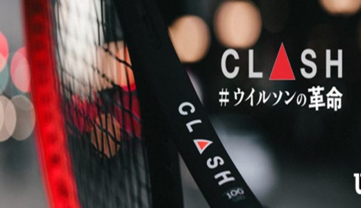 【ウィルソン】メーカー別テニスラケットの選び方とポイント!初級者から競技者まで外せないポイントを徹底紹介!