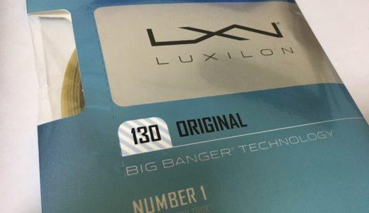 【ルキシロン】オリジナル130をインプレ!ストロークが武器のトッププロ御用達のベストセラーストリング!