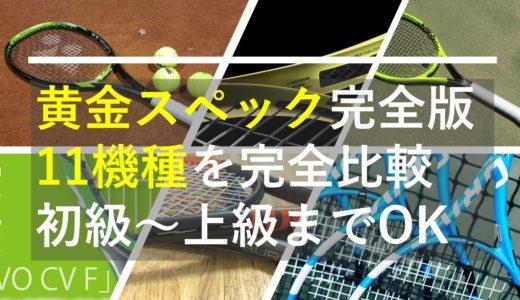 【2019年】テニスラケット 黄金スペック おすすめ11選を比較してみた!