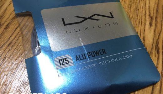 【ルキシロン】アルパワー125をインプレ!振れば振るほどホールド感が増すアルミ素材配合ポリエステル!!