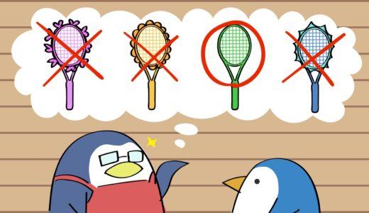 1記事でわかる!失敗をしないテニスラケットの選び方!!