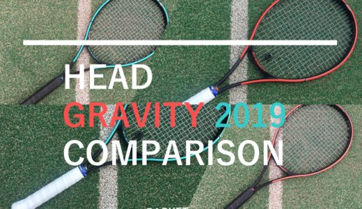 【HEAD】グラビティ・レビュー完全版!全機種比較してみた!!